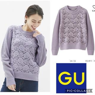 GU - 《SALE》 《新品》 GU レースコンビネーションセーター