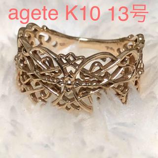 agete - アガット 透かしリング K10 13号 agete