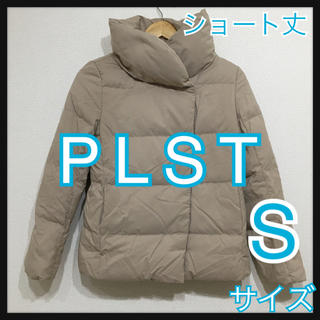プラステ(PLST)のPLST プラステ ショート ダウン コート ベージュ S サイズ(ダウンジャケット)