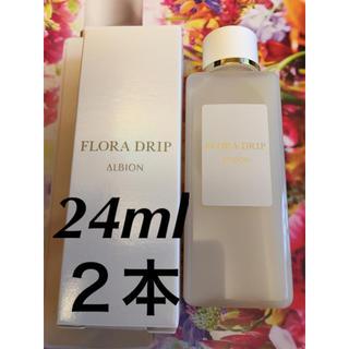 ALBION - アルビオン  フローラドリップ  ボトル 24ml  2本セット【匿名・追跡有】