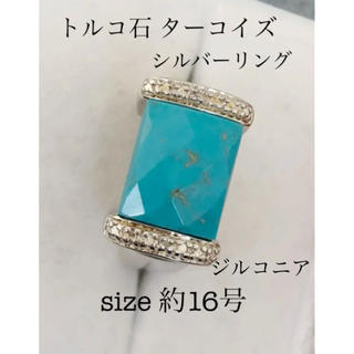 美品✨天然トルコ石 ターコイズ ジルコニア シルバーリング 約16号(リング(指輪))