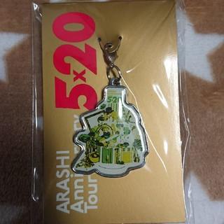 嵐 - 嵐 5×20 福岡限定チャーム 緑 チャーム