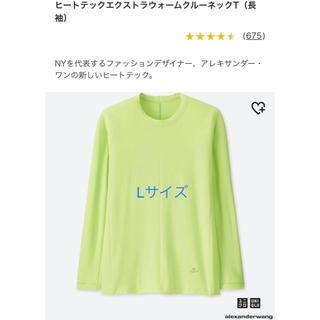 ユニクロ(UNIQLO)の新品 アレキサンダーワン ユニクロ 極暖ヒートテック イエロー  L (Tシャツ/カットソー(七分/長袖))
