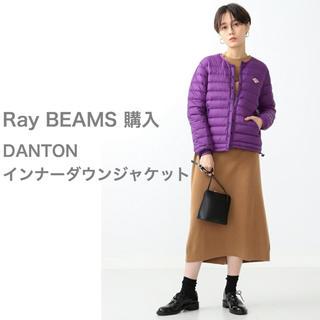 ダントン(DANTON)の新品RayBEAMS購入 DANTONインナーダウン パープル (ダウンジャケット)