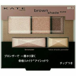 KATE - KATE ブラウンシェードアイズ N BR-3 アイシャドウ セピア 骨格メイク