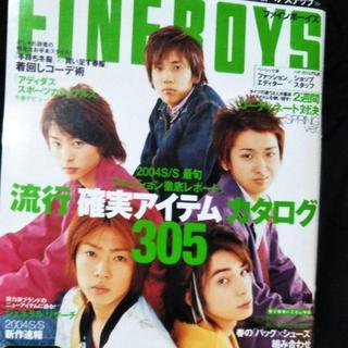 嵐 初期 FINEBOYS ファインボーイズ 2004 櫻井 大野 松本 相葉(ファッション)