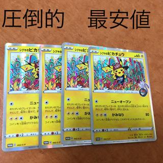 ポケモン(ポケモン)の渋谷パルコ 限定 ポケモンカード ピカチュウ(シングルカード)