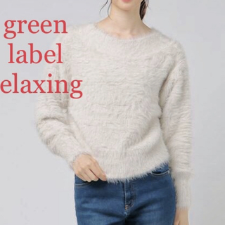 グリーンレーベルリラクシング(green label relaxing)の【未使用】グリーンレーベルリラクシング シャギー  ニット(ニット/セーター)