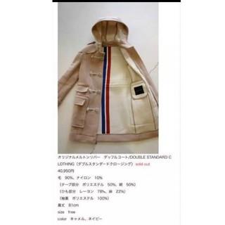 ダブルスタンダードクロージング(DOUBLE STANDARD CLOTHING)のダブスタ ダッフルコート(ロングコート)