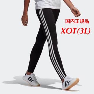 adidas - 【レディースXOT(3L)】黒 3ストライプ レギンス