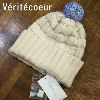 ヴェリテクール(Veritecoeur)の新品ヴェリテクール✨Veritecoeur ウール100% ニット帽イタリア新品(ニット帽/ビーニー)