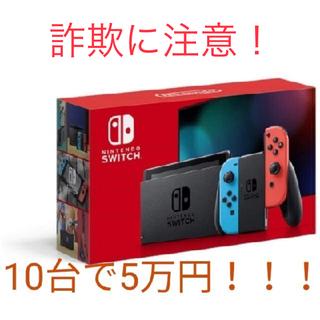 新型 switch 10台 本当にこんな値段で買えたらいいねw(家庭用ゲーム機本体)
