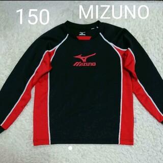ミズノ(MIZUNO)の150㎝   Mizuno   長袖  Tシャツ(Tシャツ/カットソー)