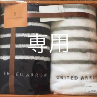 UNITED ARROWS - 【新品】ユナイテッドアローズ フェイスタオルセット