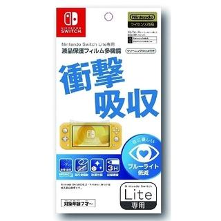 ニンテンドースイッチ(Nintendo Switch)の【二個セット】Nintendo Switch Lite専用液晶保護フィルム(家庭用ゲーム機本体)