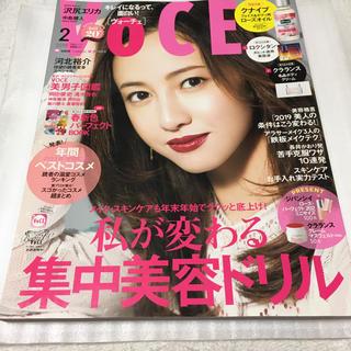VOCE 2019年2月号【雑誌】沢尻エリカ(ファッション)