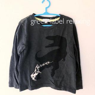 グリーンレーベルリラクシング(green label relaxing)のgreen label relaxing キッズ ロンT 115 (Tシャツ/カットソー)