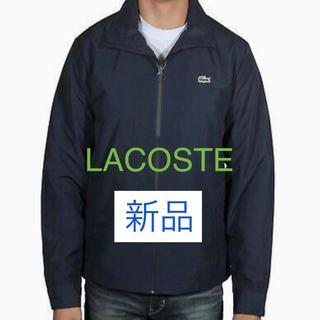 ラコステ(LACOSTE)の■新品 大特価■ ラコステ スウィングトップジャケット(ブルゾン)