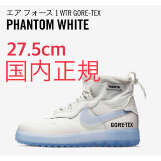NIKE - NIKE AIR FORCE 1 GORE-TEX WHITE 27.5cm