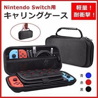 Nintendo Switch ニンテンドースイッチ ケース Aokeou 収納(家庭用ゲーム機本体)
