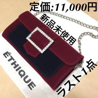 ❤️❤️ETHIQUE❤️チェーンウォレット❤️ツートンカラー(財布)