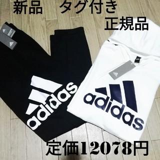 アディダス(adidas)の新品 adidas 上下セット(パーカー)
