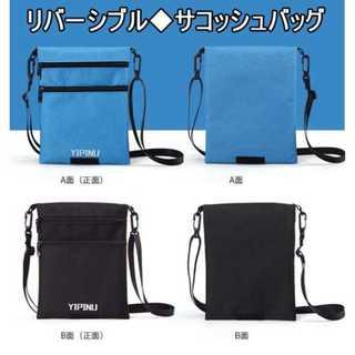 バッグ ショルダー ブルー×ブラック リバーシブル 小さめ 旅行 大容量 防水(ショルダーバッグ)