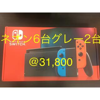 ニンテンドースイッチ(Nintendo Switch)の【新品未使用】ニンテンドースイッチ本体 8台(家庭用ゲーム機本体)