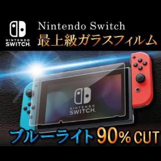 ニンテンドースイッチ(Nintendo Switch)の最高級 ニンテンドースイッチ ブルーライトカット 保護シート プレミアム(家庭用ゲーム機本体)