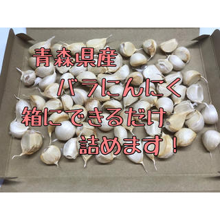 にんにく青森県産500g以上(野菜)