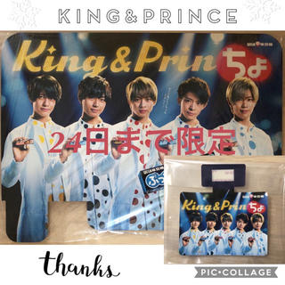 king&prince ぷっちょ宣伝用パネル他9点セット