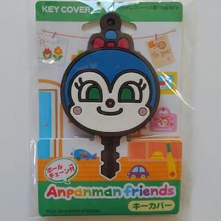 アンパンマン(アンパンマン)のコキンちゃん キーカバー(キャラクターグッズ)