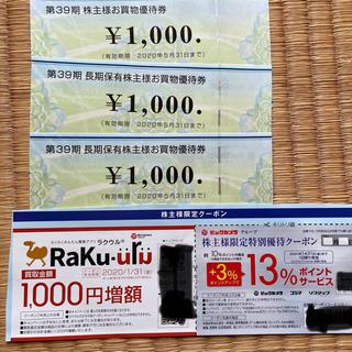 【値下げ】ビックカメラ株主優待券+ポストアップクーポン他(ショッピング)