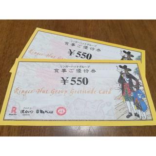 【最新】リンガーハット株主優待券550円×2枚(レストラン/食事券)