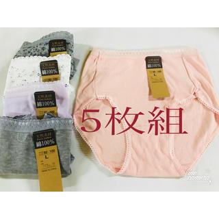 【お買得5枚組】綿100%ショーツ ハイウエスト スムス編み まとめ売り(ショーツ)
