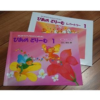 ガッケン(学研)のYukikageさん専用ぴあの どりーむ六冊 セット(童謡/子どもの歌)