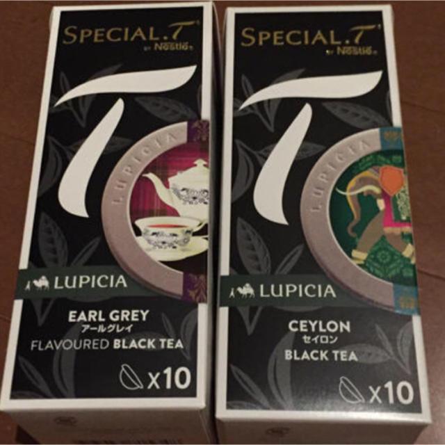 LUPICIA(ルピシア)のお安くしました!ルピシアスペシャルT2箱☆ 食品/飲料/酒の飲料(茶)の商品写真