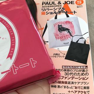 ポールアンドジョー(PAUL & JOE)のBAILA 2019.10 付録  リバーシブル 猫ショルダー トート(ファッション)