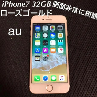 au - iPhone7 32gb