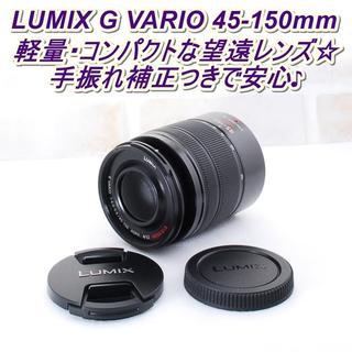 メディコムトイ(MEDICOM TOY)の★ 軽量・コンパクトな望遠レンズ LUMIX G VARIO 45-150mm (ミラーレス一眼)