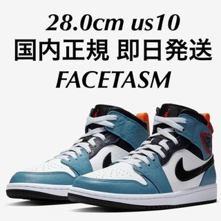 FACETASM - Facetasm Nike Air Jordan 1 Mid Fearless