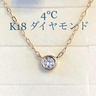 4℃ - 4°C K18 一粒ダイヤモンドネックレス
