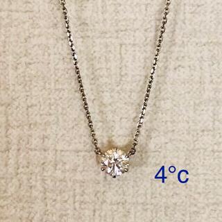 4℃ - 4°C ソリティア ペンダント ネックレス