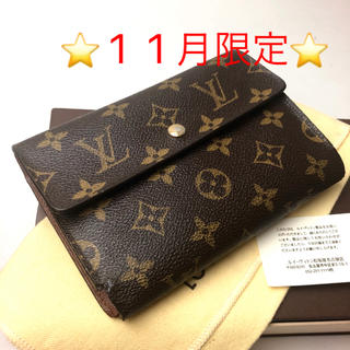 LOUIS VUITTON - 正規品 ルイヴィトン モノグラム 人気 3つ折財布
