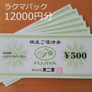フジヤ(不二家)の不二家 株主優待券 12000円分(ショッピング)