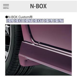 ホンダ - ホンダ純正 N-BOX Custom マッドガード