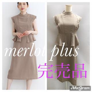 メルロー(merlot)のラスト1点 merlot plus】タックフリルタイトワンピース(ロングドレス)