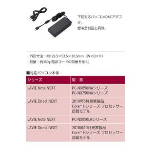 エヌイーシー(NEC)のNEC  ACアダプター  PC-VP-WP138(PCパーツ)