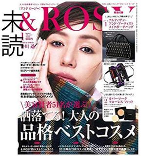 アンドロージー 2020年1月号本誌のみ 井川遥 &ROSY(ファッション)