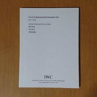 インターナショナルウォッチカンパニー(IWC)のIWC パイロット マーク16 説明書(腕時計(アナログ))